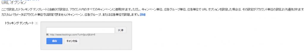URL管理 画像10